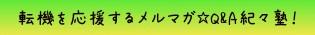 メルマガQ&A紀々塾